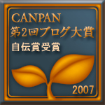 canpanブログ大賞